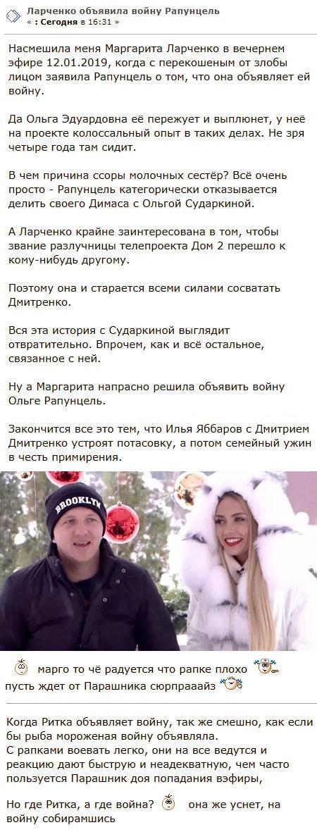 Маргарита Ларченко объявила войну Ольге Рапунцель