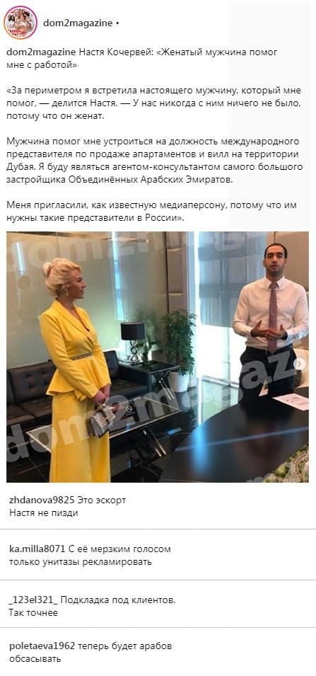 Анастасия Кочервей похвасталась новой престижной работой
