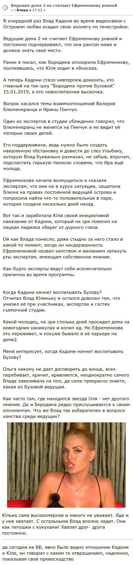 Влад Кадони унизил Юлию Ефременкову прямо в эфире