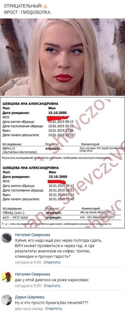 Опубликованы результат теста Яны Шевцовой на ВИЧ-инфекцию