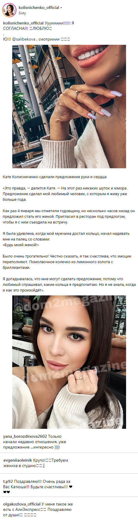 Екатерина Колисниченко получила предложение руки и сердца