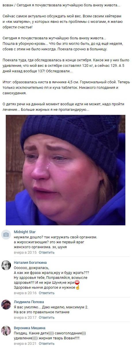У Александры Черно обнаружили серьёзные проблемы с женским здоровьем