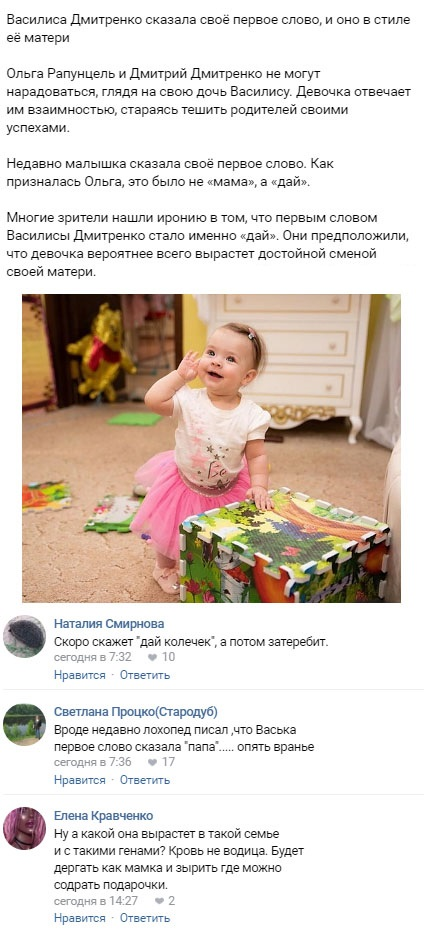 Какое первое слово на самом деле сказала дочь Ольги Рапунцель