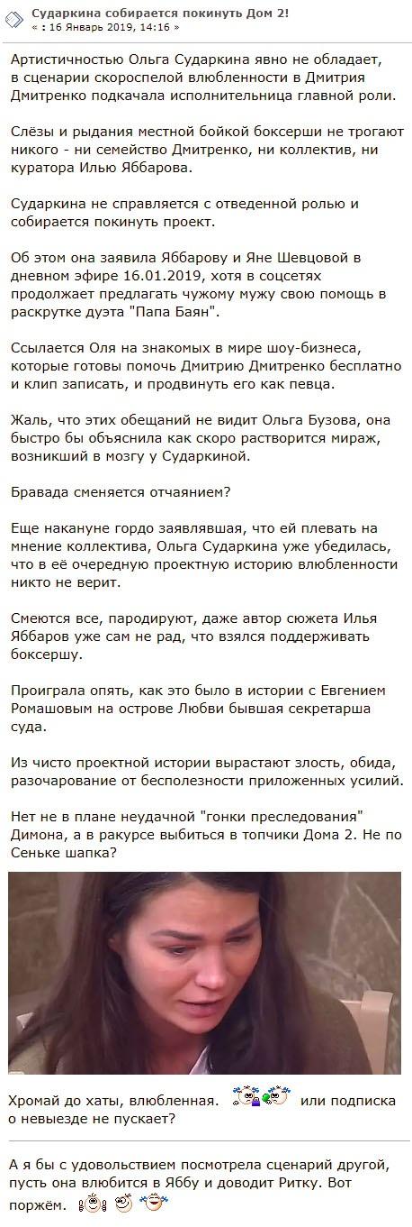 Ольге Сударкиной грозит позорное изгнание с проекта