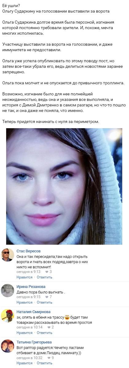 Ольгу Сударкину вне очереди выгнали с проекта