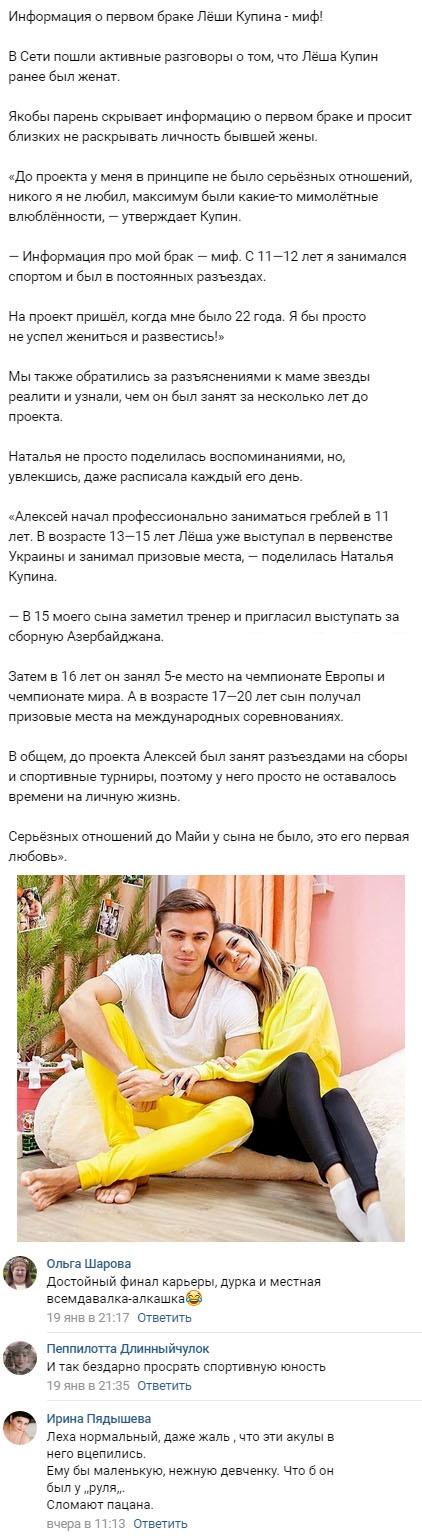 Майе Донцовой наврали о первом браке Алексея Купина
