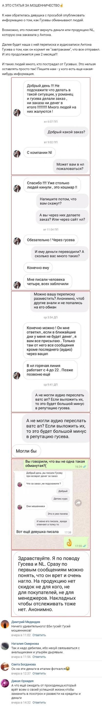 Антону Гусеву вновь грозит до пяти лет тюрьмы