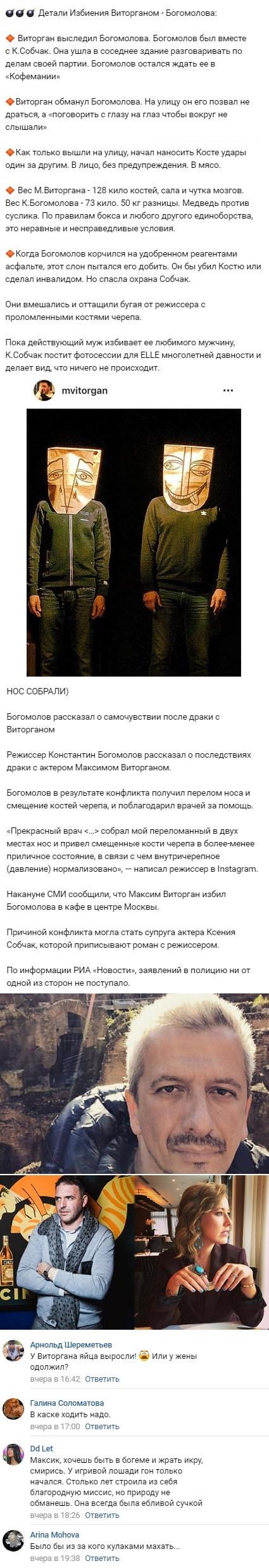 Детали схватки Максима Виторгана с любовником Ксении Собчак