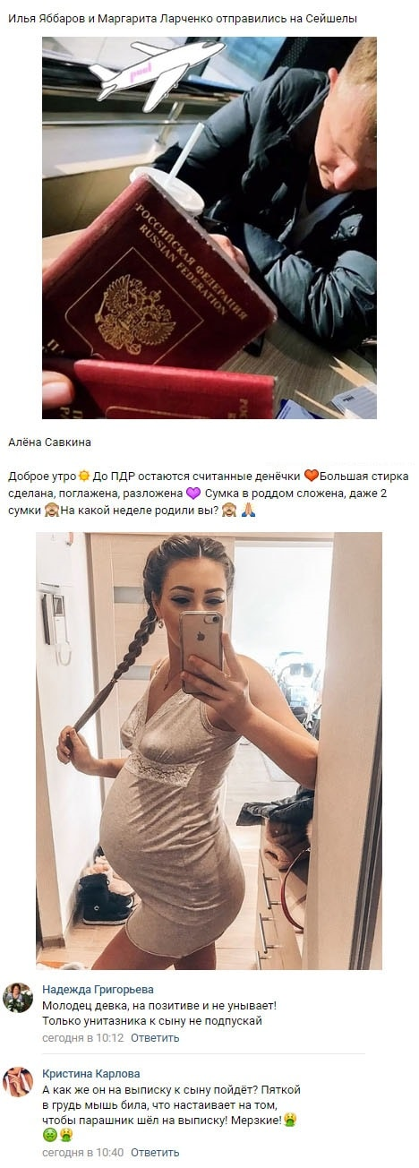 Илья Яббаров и Маргарита Ларченко сбежали на Сейшелы