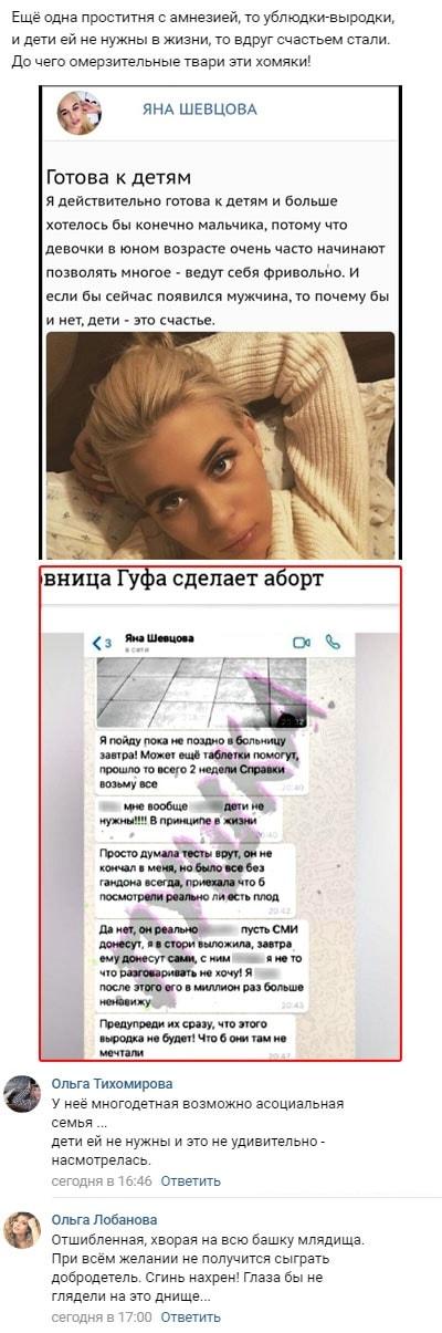 Яна Шевцова скрывала информацию об аборте