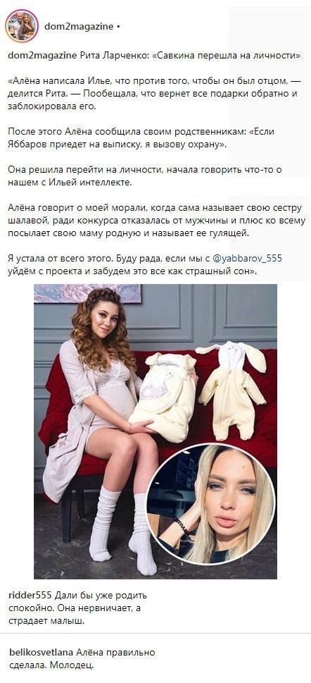 Алена Савкина отказалась от всех подарков Ильи Яббарова