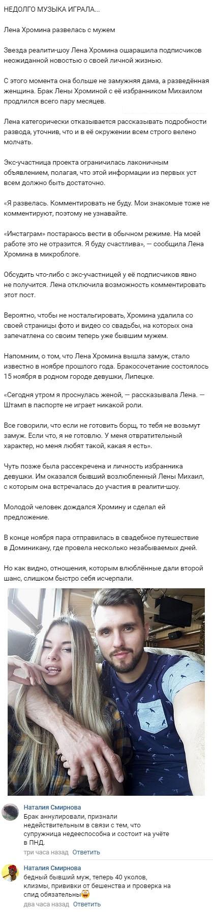 Елена Хромина развелась после нескольких месяцев брака