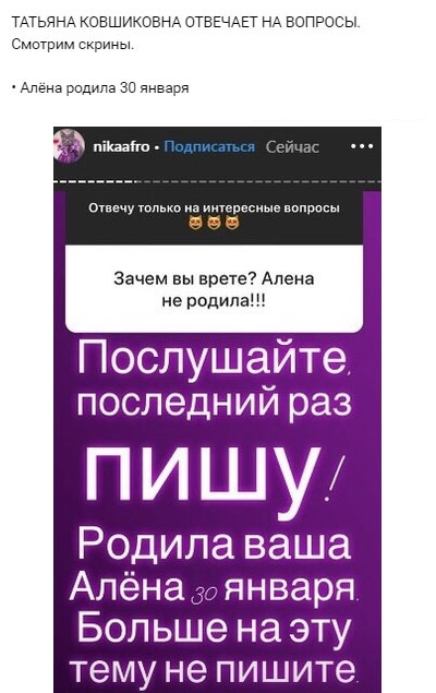 Татьяна Африкантова слила информацию о родах Алены Савкиной