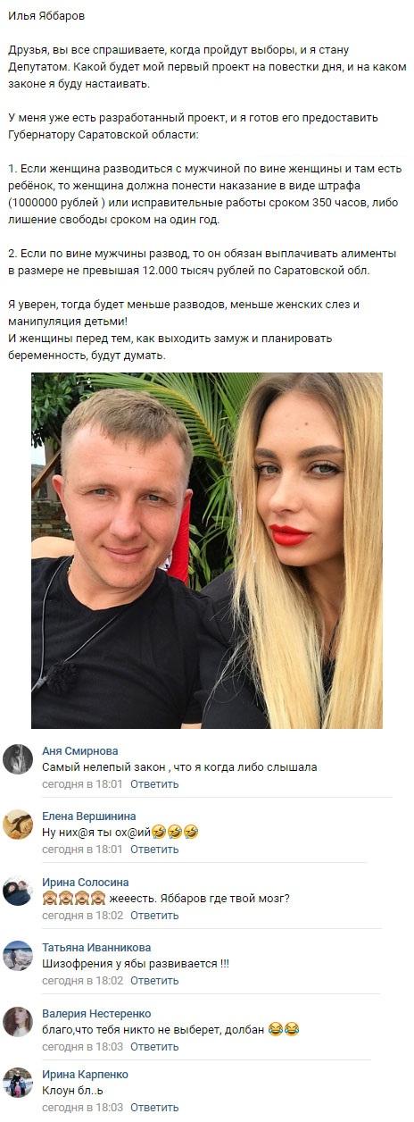 Илья Яббаров нашел способ нажиться на Алене Савкиной