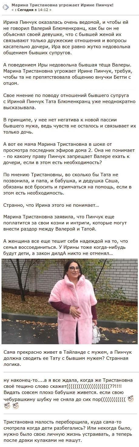 Марина Тристановна сыплет угрозами в адрес Ирины Пинчук