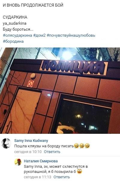 Ольга Сударкина шантажирует Ксению Бородину заявлением в полицию