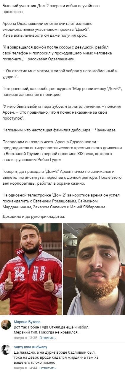 Арсен Одзелашвили озверел на проекте что даже напал на случайного прохожего