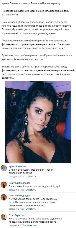 Ирина Пинчук изменила Валерию Блюменкранцу прямо на его дне рождения