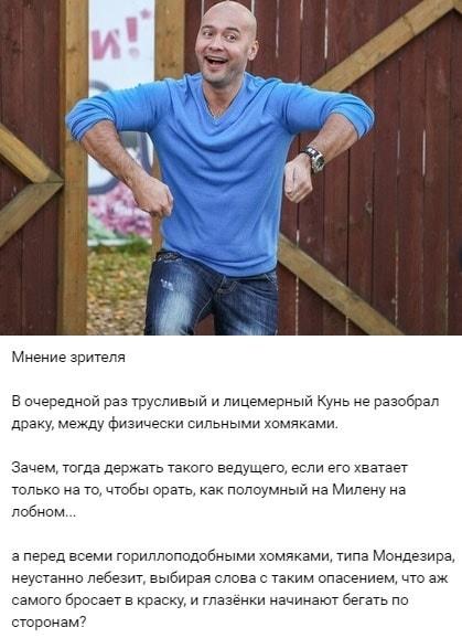 Агрессивный Мондезир Свет-Амур запугал даже самого Андрея Черкасова