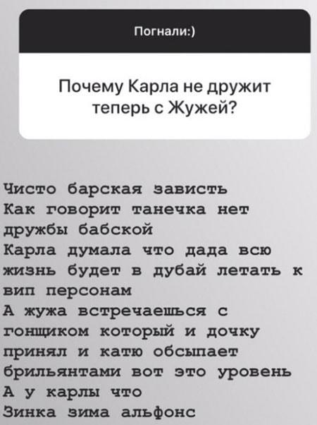 Почему на самом деле Ксения Бородина перестала дружить с Катей Жужей