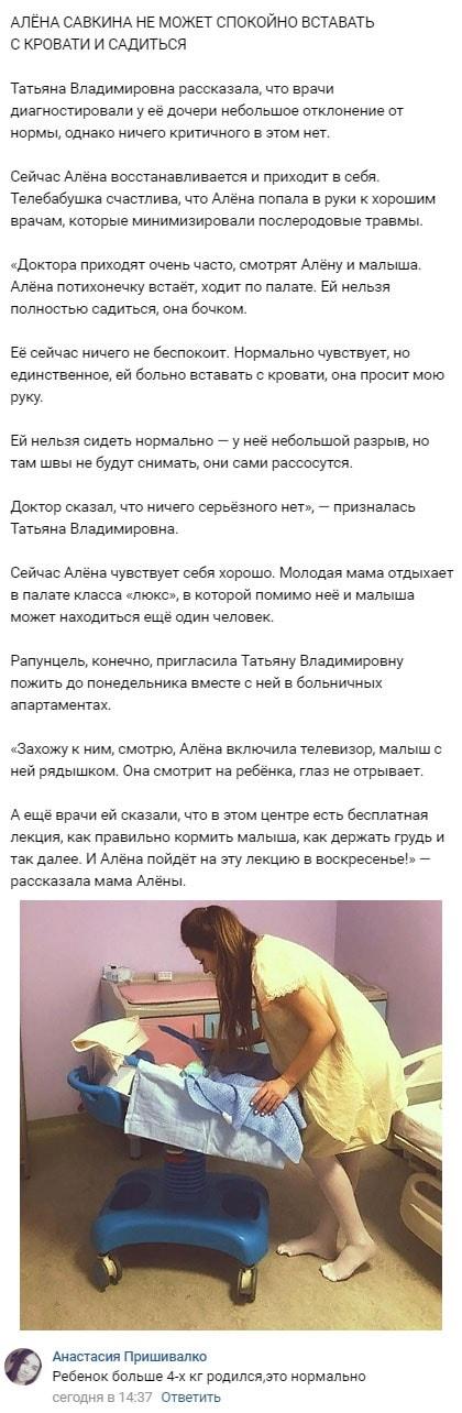 Самочувствие Алёны Савкиной после родов заметно ухудшилось