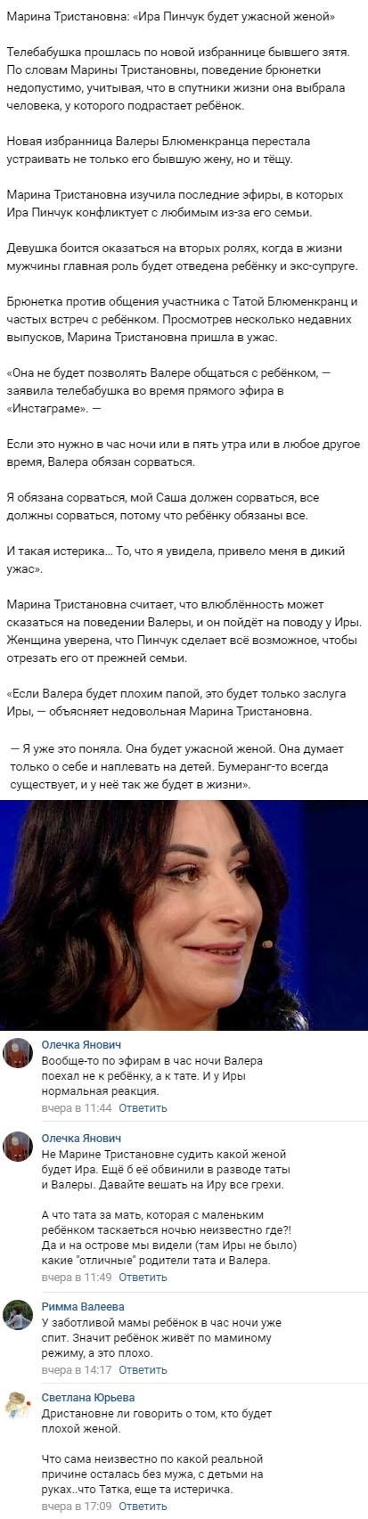 Марина Тристановна вышла из себя из-за Валерия Блюменкранца с Ириной Пинчук