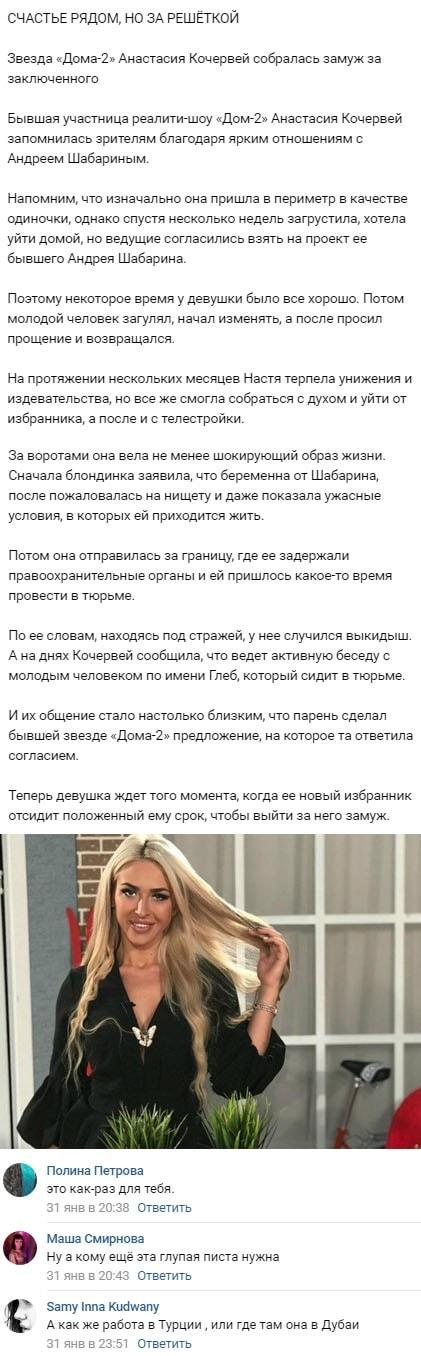 Анастасия Кочервей сыграет свадьбу из заключенным