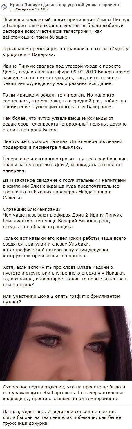 Причина по которой Ирина Пинчук все время прощает Валерия Блюменкранца