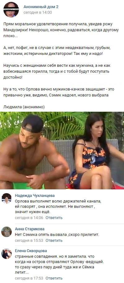 Ольга Орлова бросила Саймона Марданшина и выбрала нового фаворита