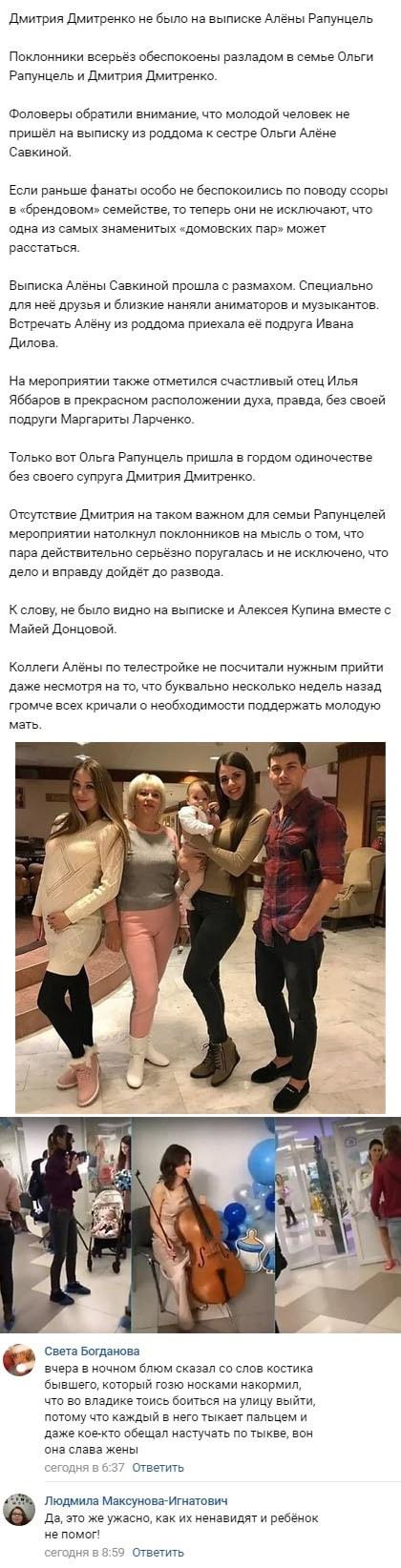 Дмитрий Дмитренко намерен поставить точку в отношениях с Ольгой Рапунцель
