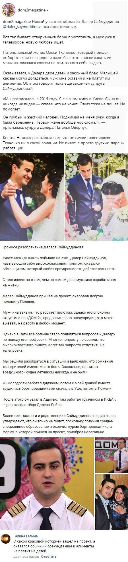 Компромат на новенького Далера Саймуддинова