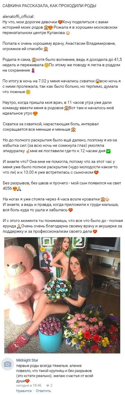 Алена Савкина раскрыла детали недавних родов