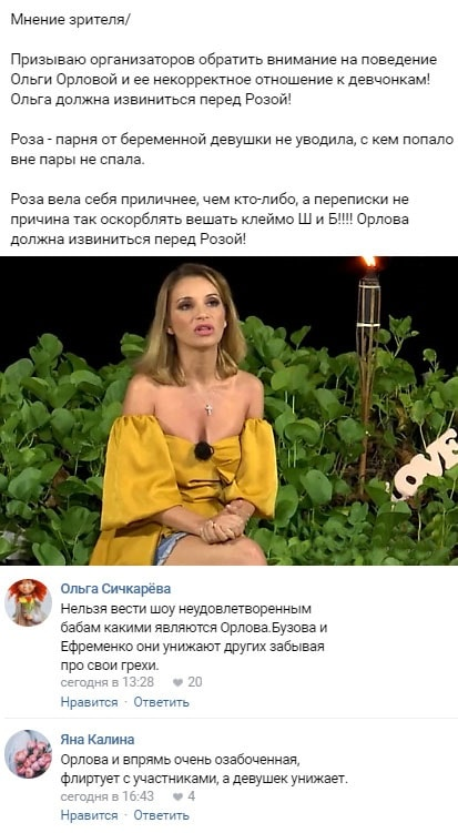 Почему Ольга Орлова так резко возненавидела Розу Максимову