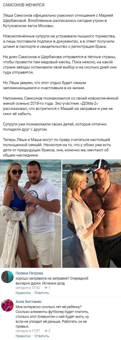 Алексей Самсонов женился на своей новой пассии