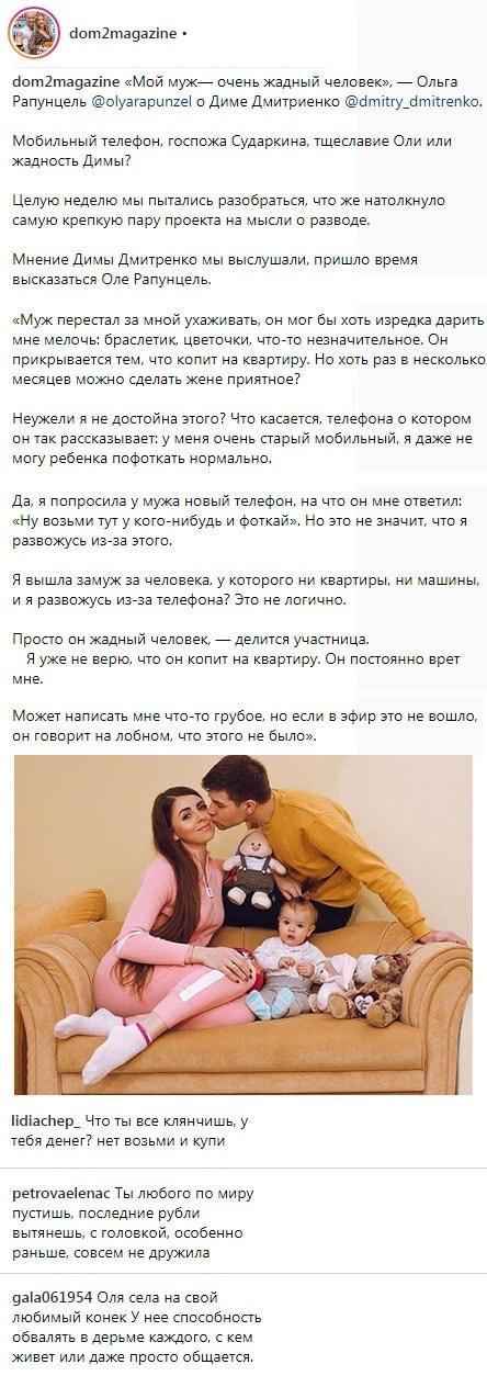 Ольга Рапунцель озвучила свою версию расставания с мужем