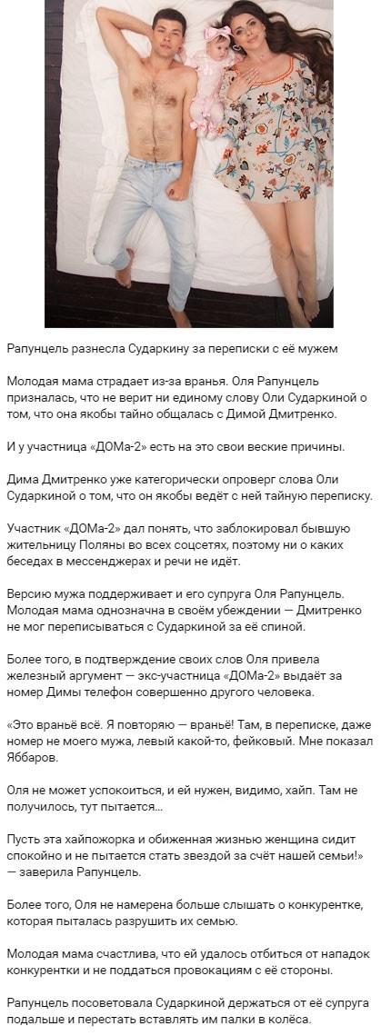 Ольга Рапунцель катком прошлась по разлучнице Ольге Сударкиной