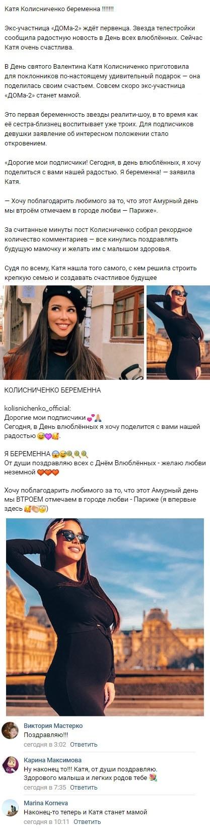 Екатерина Колисниченко сообщила о беременности