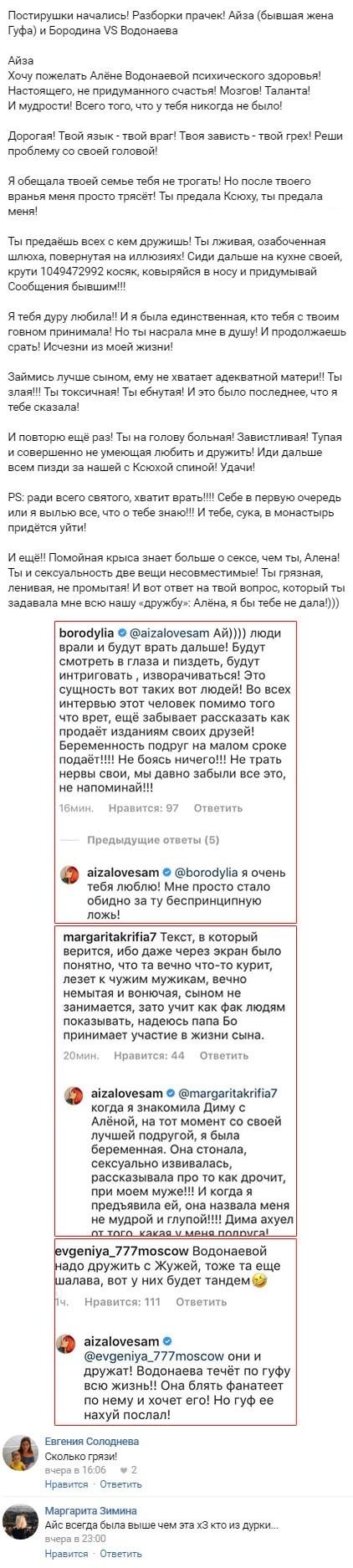 Ксения Бородина вместе с близкой подругой загасили Алену Водонаеву