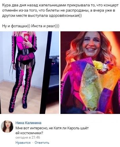 Ольга Бузова наврала фанатам прикинувшись больной