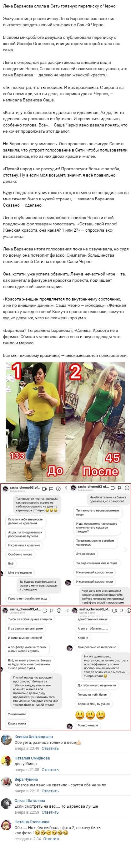 Александра Черно устроила разборки с Еленой Барановой