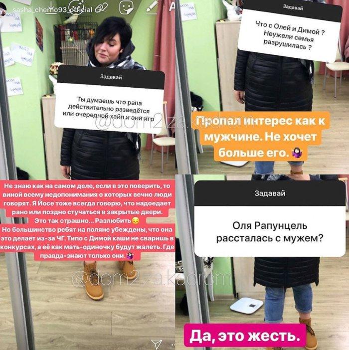 Настоящая причина развода Ольги Рапунцель и Дмитрия Дмитренко