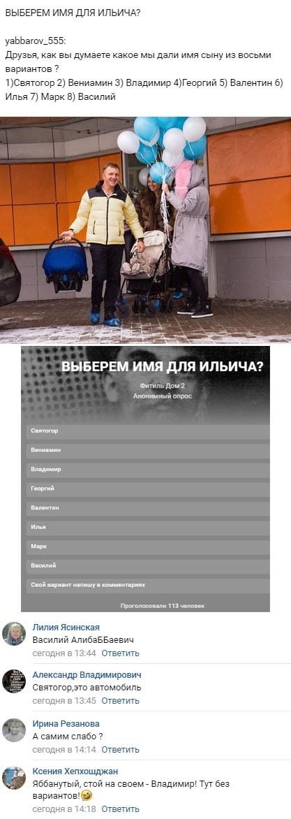 Илья Яббаров разболтал имя новорожденного сына Алены Савкиной