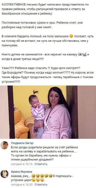 Ольге Рапунцель вновь грозят лишением родительских прав