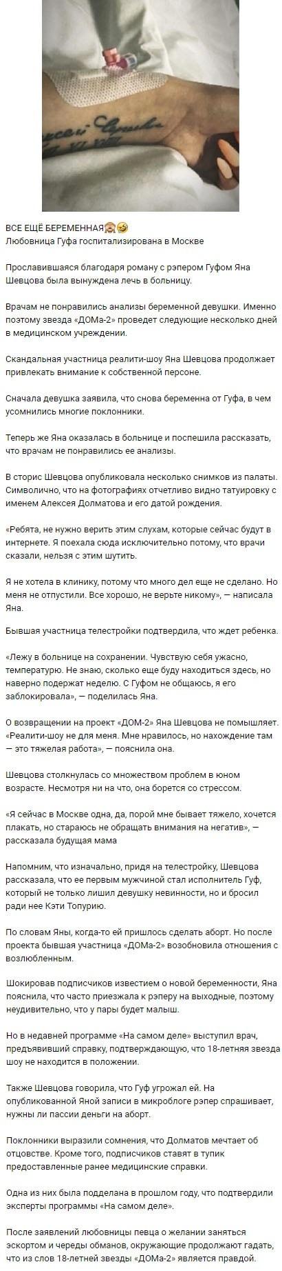 Беременная Яна Шевцова загремела в больницу