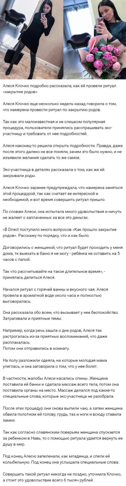 Алеся Клочко рассказала о загадочной процедуре закрытия родов