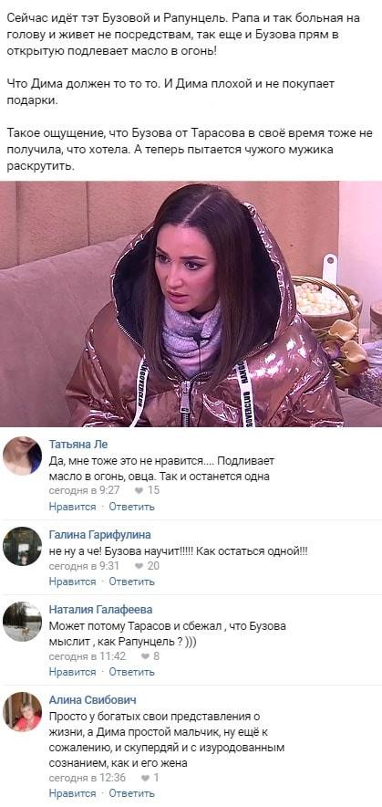 Ольга Бузова целенаправленно рушит брак Ольги Рапунцель
