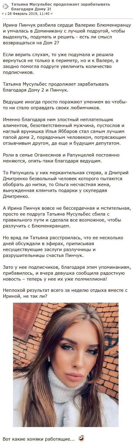 Татьяна Мусульбес хорошо заработала на доверчивой Ирине Пинчук