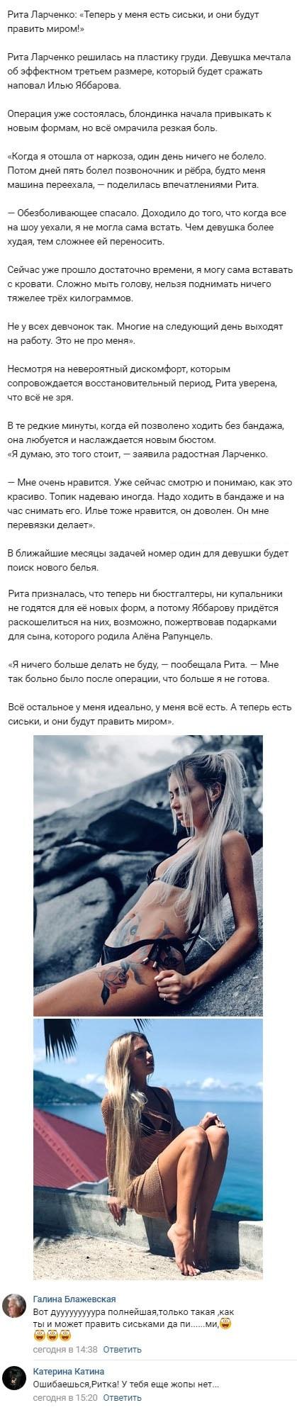 Маргарита Ларченко рассказала об ужасах перенесенной операции