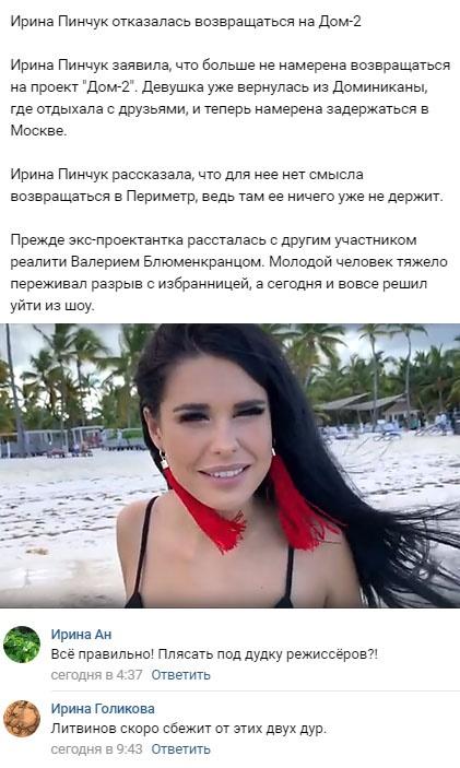 Ирина Пинчук отказалась возвращаться на проект