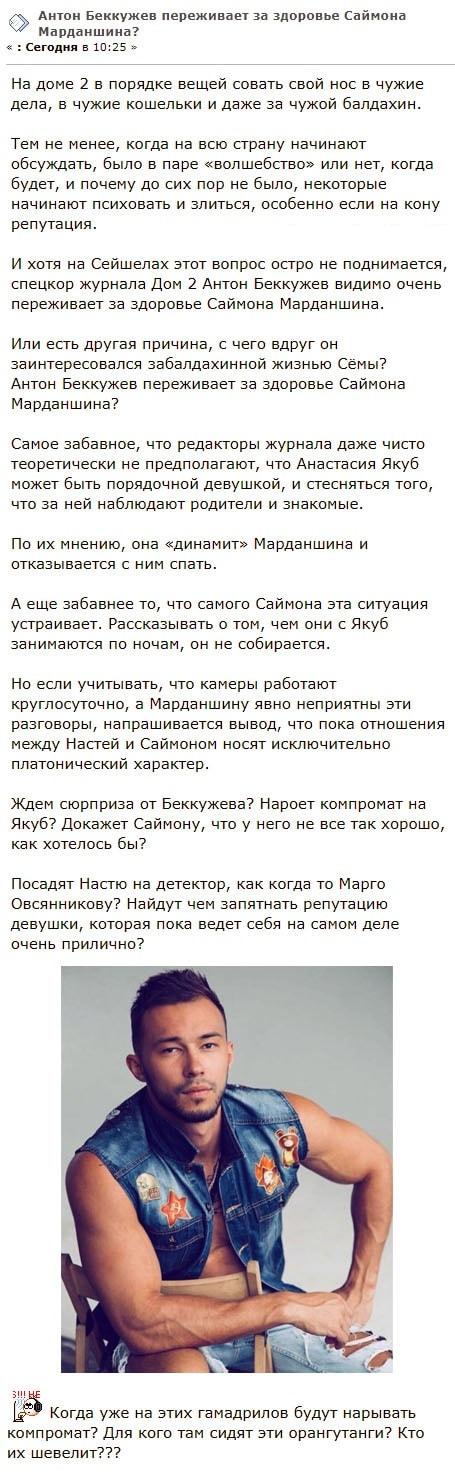 Антон Беккужев готовит компромат на Анастасию Якуб